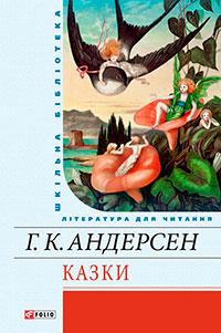 Сказки зарубежных писателей читать онлайн