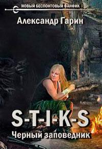 S-T-I-K-S. Черный заповедник (СИ) читать онлайн