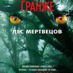 Лес мертвецов читать онлайн
