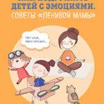 Как подружить детей с эмоциями. Советы «ленивой мамы» читать онлайн