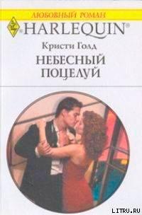 Небесный поцелуй читать онлайн