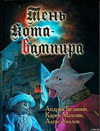 Тень кота - вампира читать онлайн