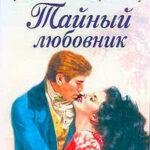 Тайный любовник читать онлайн