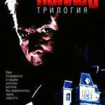 Дом психопата читать онлайн