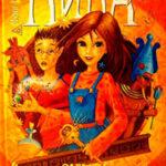 Нина и загадка Восьмой Ноты читать онлайн