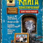 Большая книга приключений для мальчиков (сборник) читать онлайн