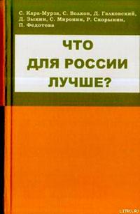 Что для России лучше читать онлайн