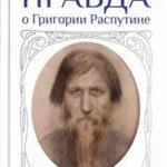 Правда о Григории Распутине читать онлайн