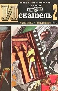 Искатель. 1974. Выпуск №2 читать онлайн