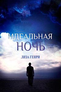 Идеальная ночь (ЛП) читать онлайн