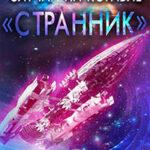 Случай на корабле «Странник» читать онлайн