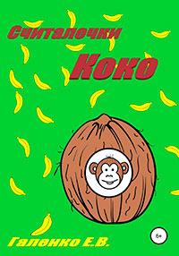 Считалочки Коко читать онлайн