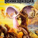 Двенадцатая реинкарнация. Трилогия (СИ) читать онлайн