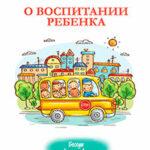 О воспитании ребенка: беседы и ответы на вопросы читать онлайн