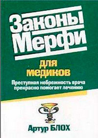 Законы Мерфи для медиков читать онлайн