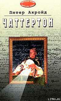 Чаттертон читать онлайн