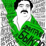 Лекции по русской литературе XX века. Том 4 читать онлайн