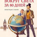 Вокруг света за 80 дней читать онлайн