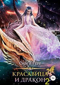 Красавица и Дракон 2 читать онлайн