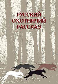 Русский охотничий рассказ читать онлайн