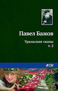 Уральские сказы – II читать онлайн