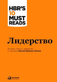 Лидерство читать онлайн