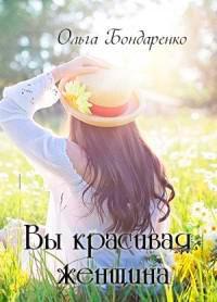 Вы красивая женщина (СИ) читать онлайн