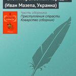 «Злой и прелестный чародiй» (Иван Мазепа