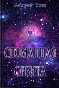 Сломанная орбита (СИ) читать онлайн