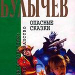 Кир Булычев. Собрание сочинений в 18 томах. Т.16 читать онлайн