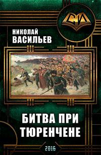 Битва при Тюренчене (СИ) читать онлайн