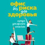 Офис без риска для здоровья. Зарядка для офисного планктона читать онлайн