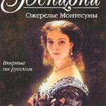 Ожерелье Монтессумы читать онлайн