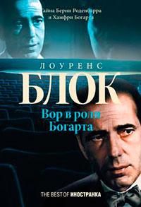 Вор в роли Богарта читать онлайн