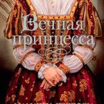 Вечная принцесса читать онлайн