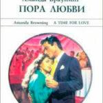 Пора любви читать онлайн