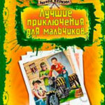 В школе юных скаутов. Поиски клада читать онлайн