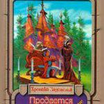 Продается волшебное королевство читать онлайн