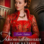 Любовные ошибки леди Валери читать онлайн