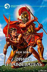 Орион и завоеватель читать онлайн
