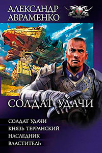 Солдат удачи (сборник) читать онлайн