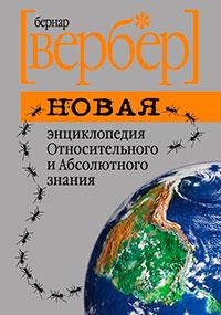 Новая энциклопедия Относительного и Абсолютного знания читать онлайн