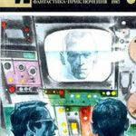 Искатель. 1983. Выпуск №5 читать онлайн