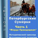Петербургские сумерки. Часть 1. Морда Принцешная читать онлайн