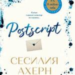 Postscript читать онлайн