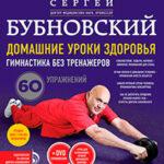 Домашние уроки здоровья. Гимнастика без тренажеров. 60 упражнений читать онлайн