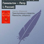 Возлюбленные уста (Мария Гамильтон – Петр I. Россия) читать онлайн