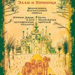 Все приключения Элли и Тотошки. Волшебник Изумрудного города. Урфин Джюс и его деревянные солдаты. Семь подземных королей читать онлайн
