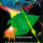 Галактическая миссия читать онлайн