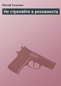Не стреляйте в рекламиста читать онлайн